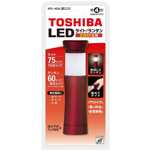 東芝TOSHIBAライト機能付きランタンワインレッドKFL-403L[LED/単4乾電池×3]