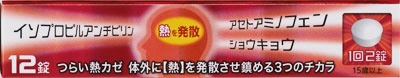 【第(2)類医薬品】ルルアタックFxa(12錠)〔風邪薬〕第一三共ヘルスケアDAIICHISANKYOHEALTHCARE