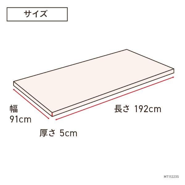 生毛工房超硬質マットレスシングルサイズ(91×192×5cm)【日本製】