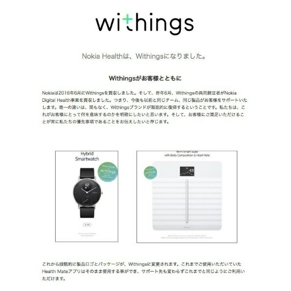WithingsウィジングズWBS05-WHITE-ALL-JP体組成計Body+ホワイト[スマホ管理機能あり][WBS05WHITEALLJP][WBS05WHITEALLJP]