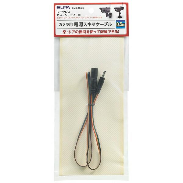 ELPAエルパワイヤレスカメラ&モニター用スキマケーブル(0.5m)CMS-SC0.5