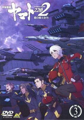 バンダイビジュアルBANDAIVISUAL宇宙戦艦ヤマト2202愛の戦士たち3【DVD】