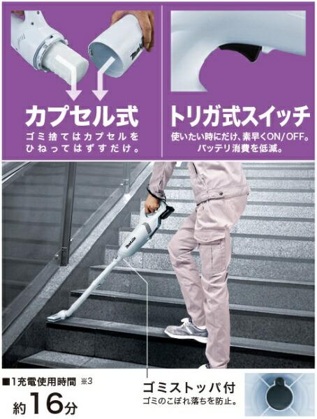マキタMakita充電式クリーナー(バッテリ・充電器別売)CL106FDZW[紙パックレス式/コードレス][マキタ掃除機コードレスCL106FDZW]