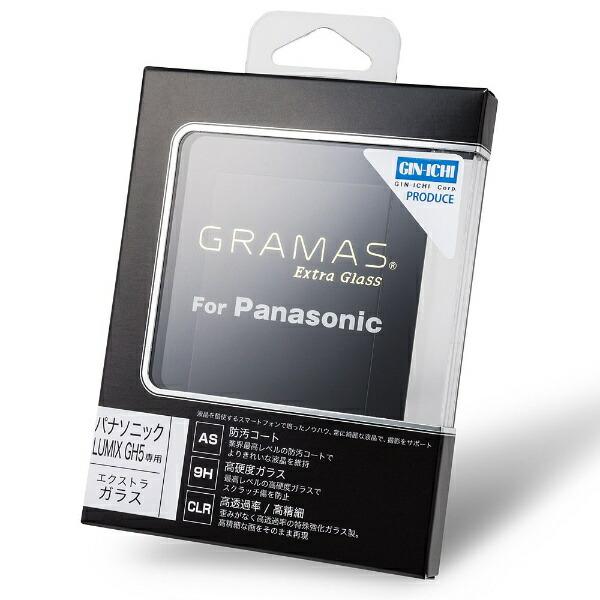 坂本ラヂヲ液晶保護ガラスGRAMASExtraGlass(PanasonicGH5専用)DCG-PA01[DCGPA01]