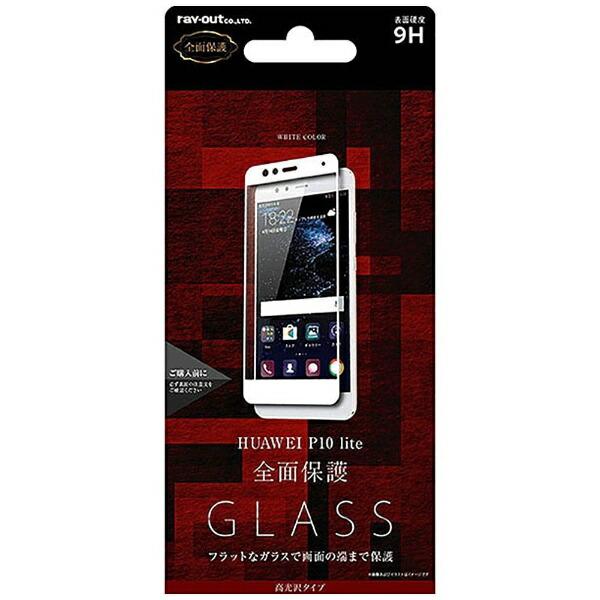 レイアウトrayoutHUAWEIP10lite用液晶保護ガラスフィルム9H全面保護平面光沢0.33mmホワイトRT-HP10LFFG/CW