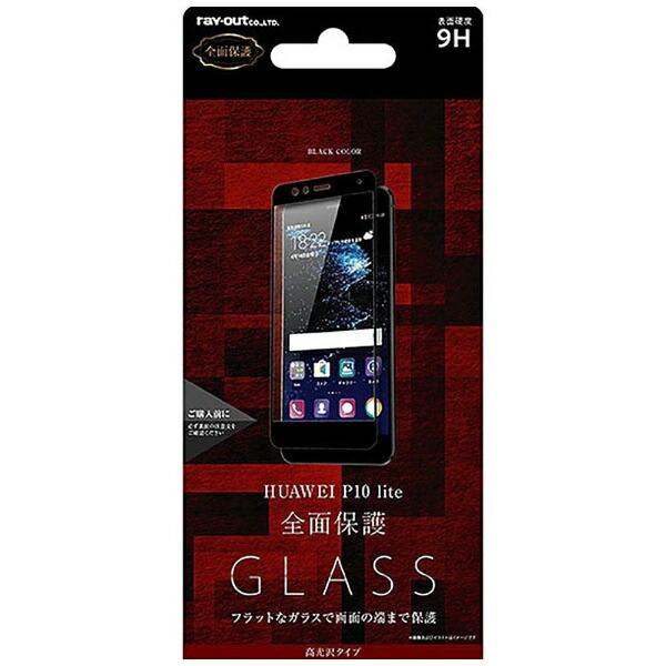 レイアウトrayoutHUAWEIP10lite用液晶保護ガラスフィルム9H全面保護平面光沢0.33mmブラックRT-HP10LFFG/CB