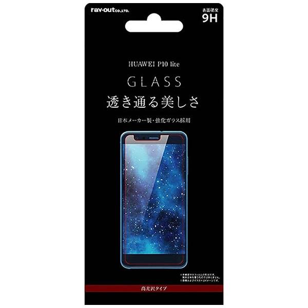 レイアウトrayoutHUAWEIP10lite用液晶保護ガラスフィルム9H光沢0.33mmRT-HP10LF/CG