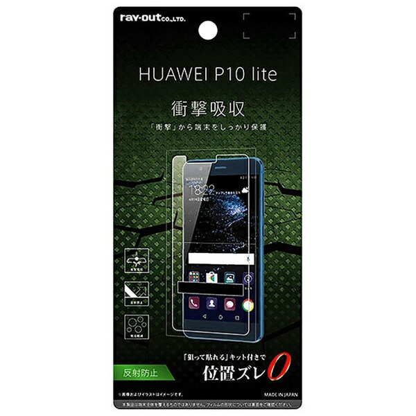 レイアウトrayoutHUAWEIP10lite用液晶保護フィルム耐衝撃反射防止RT-HP10LF/DC