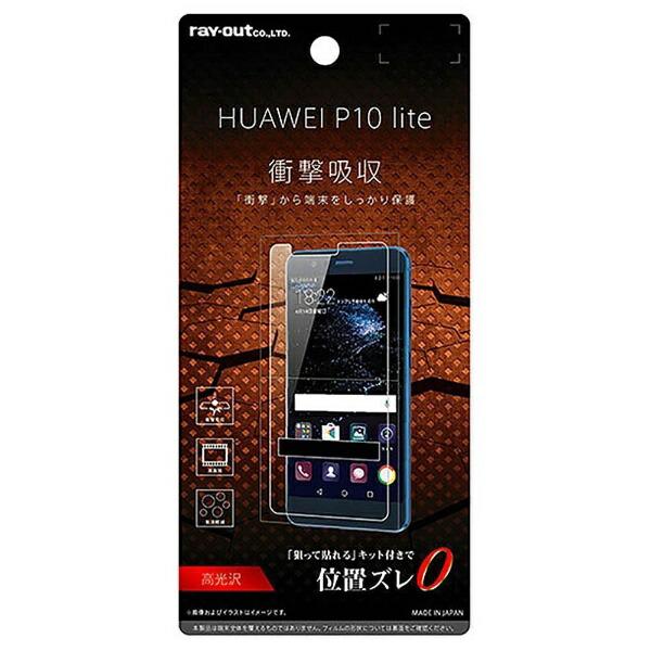 レイアウトrayoutHUAWEIP10lite用液晶保護フィルム耐衝撃光沢RT-HP10LF/DA