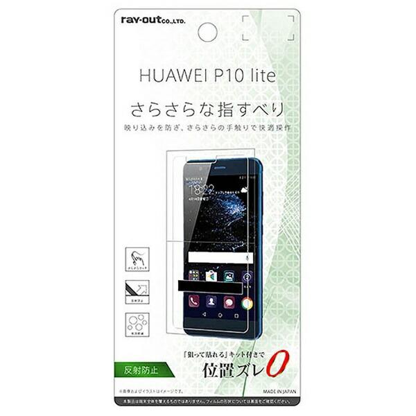 レイアウトrayoutHUAWEIP10lite用液晶保護フィルムさらさらタッチ指紋反射防止RT-HP10LF/H1