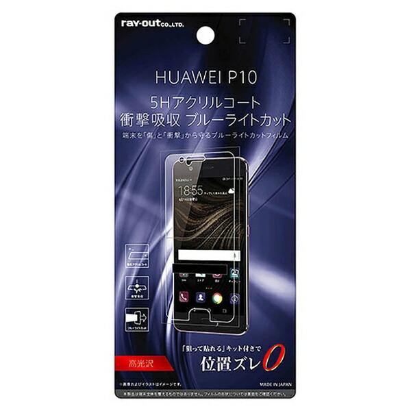 レイアウトrayoutHUAWEIP10用液晶保護フィルム5H耐衝撃ブルーライトカットアクリルコート高光沢RT-HP10FT/S1