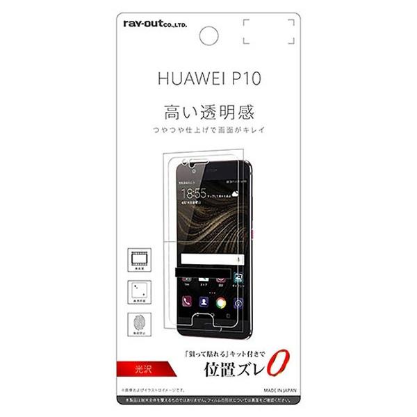 レイアウトrayoutHUAWEIP10用液晶保護フィルム指紋防止光沢RT-HP10F/A1