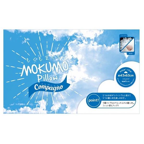 モリシタMORISHITAMOKUMOPillowCompagnoパイプタイプ(43×63cm)[MOKUMOPILLOWCOMPAGNO]