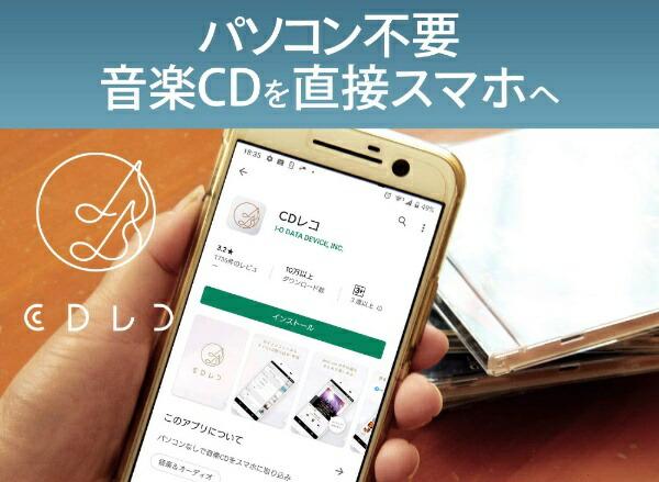 I-ODATAアイ・オー・データCDレコーダー「CDレコ」MFi認証CDRI-LU24IXAスマートフォン/タブレット対応[iOS/Android][CDRILU24IXA]【rb_cpn】