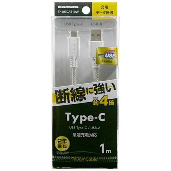 多摩電子工業TamaElectric[Type-C]ケーブル充電・転送1mホワイトTH103CAT10W[1.0m]