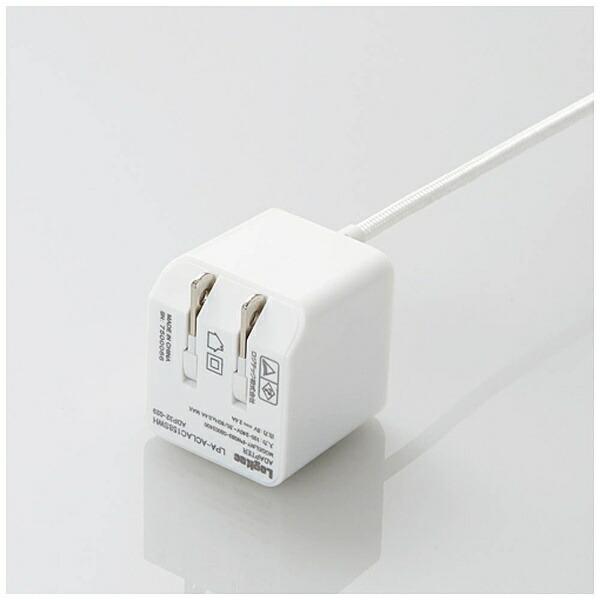 エレコムELECOMAC充電器Lightning1.5mホワイトLPA-ACLAC158SWH