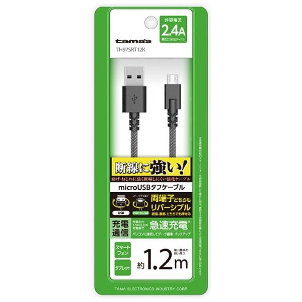 多摩電子工業TamaElectric[microUSB]USBケーブル充電・転送2.4A(1.2m・ブラック)TH97SRT12K[1.2m]