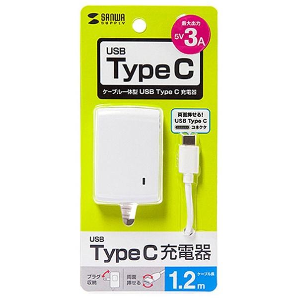 サンワサプライSANWASUPPLY[Type-C]ケーブル一体型AC充電器3A(1.2m・ホワイト)ACA-IP48CW[ACAIP48CW]