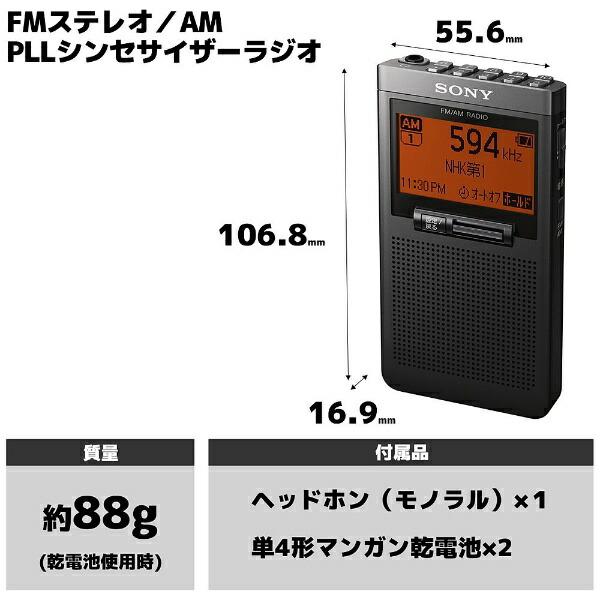 ソニーSONYSRF-T355携帯ラジオ[AM/FM/ワイドFM対応][SRFT355]
