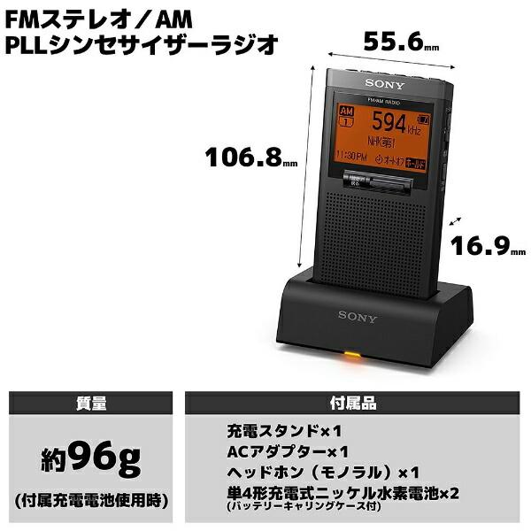 ソニーSONYSRF-T355K携帯ラジオ[AM/FM/ワイドFM対応][SRFT355K]
