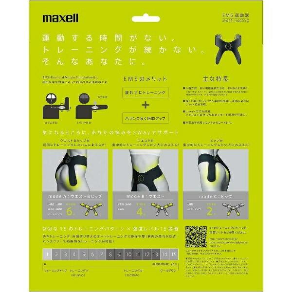 マクセルMaxellEMSフィットネスマシンACTIVEPADもてケアウエスト&ヒップ[MXESH600YG]