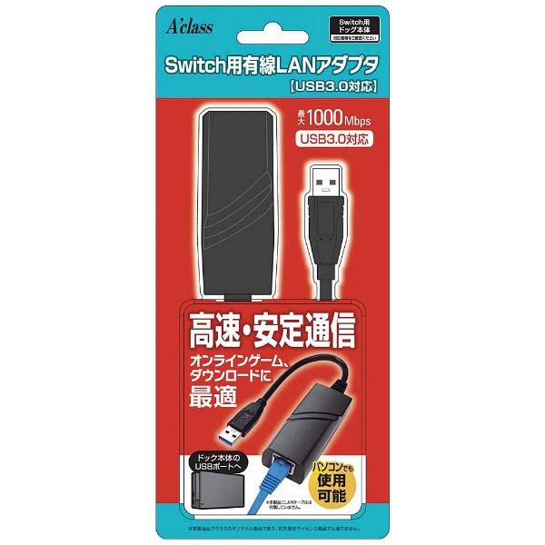 アクラスSwitch用有線LANアダプタ【USB3.0対応】SASP-0430[Switch]