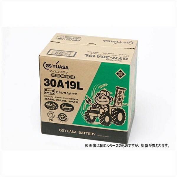 GSYUASAジーエス・ユアサ農業機械用バッテリー豊年満作GYN-30A19R【メーカー直送・代金引換不可・時間指定・返品不可】