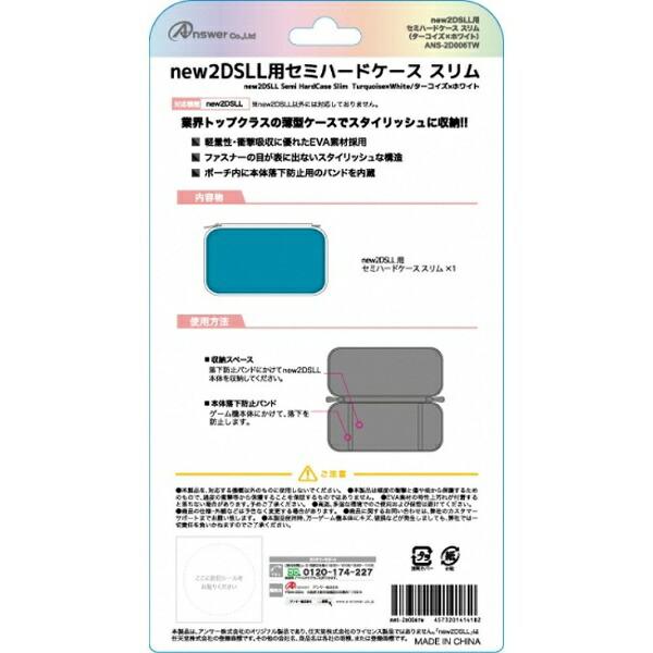 アンサーAnswernew2DSLL用セミハードケーススリムターコイズ×ホワイトANS-2D006TW[New2DSLL]