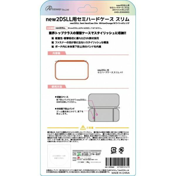 アンサーAnswernew2DSLL用セミハードケーススリムホワイト×オレンジANS-2D006WO[New2DSLL]