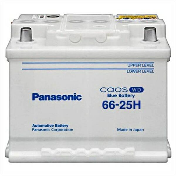 パナソニックPanasonic欧州車用バッテリーカオスWDN-66-25H/WD[N6625HWD]panasonic【メーカー直送・代金引換不可・時間指定・返品不可】