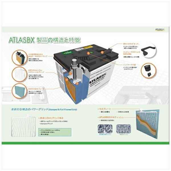 ATLASBX国産車用バッテリーAT60B24L[AT60B24L]【メーカー直送・代金引換不可・時間指定・返品不可】