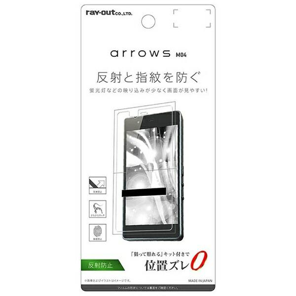 レイアウトrayoutarrowsM04用液晶保護フィルム指紋反射防止RT-ARM4F/B1