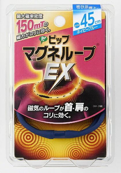 ピップpip磁気ネックレスピップマグネループEX(45cm/ネイビーブルー)
