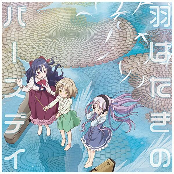 ランティスLantisBaby'sbreath/TVアニメ『天使の3P!』OP主題歌:羽ばたきのバースデイ【CD】【代金引換配送不可】