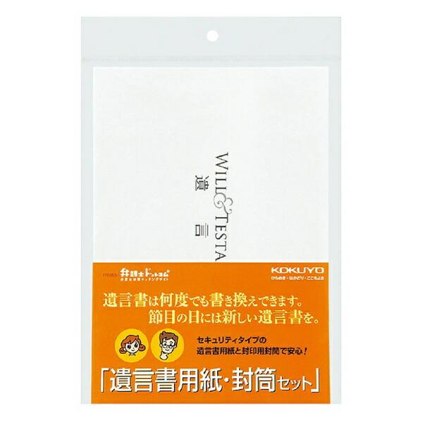 コクヨKOKUYO遺言書用紙封筒セット用紙6枚封筒2枚下書き用紙2枚入LES-W102N