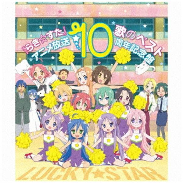 ランティスLantis(アニメーション)/『らき☆すた』歌のベスト〜アニメ放送10周年記念盤〜【CD】