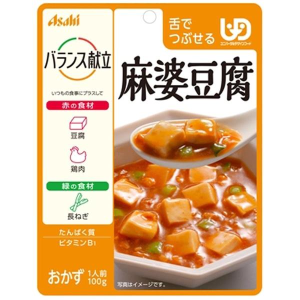 アサヒグループ食品バランス献立麻婆豆腐