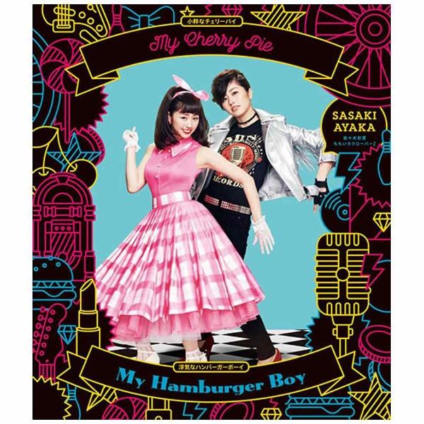 キングレコードKINGRECORDS佐々木彩夏/MyCherryPie(小粋なチェリーパイ)/MyHamburgerBoy(浮気なハンバーガーボーイ)初回限定盤【CD】