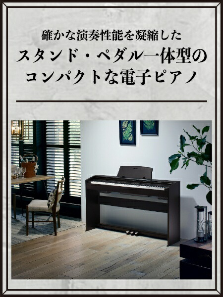カシオCASIO電子ピアノPX-770WEホワイトウッド調[88鍵盤][PX770WE]