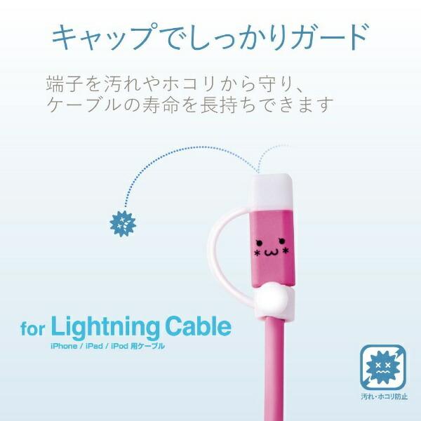 エレコムELECOMLightningケーブル用コネクタキャップ(ホワイト)P-APLTCWH