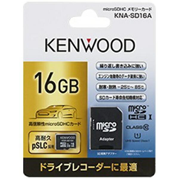 ケンウッドKENWOODドライブレコーダー向け車載用microSDHCカード(16GB)KNA-SD16A