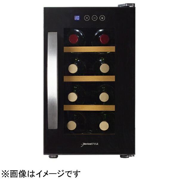 デバイスタイルdeviceSTYLE《基本設置料金セット》CE-8Wワインセラー[8本/右開き][CE8W家庭用小型]