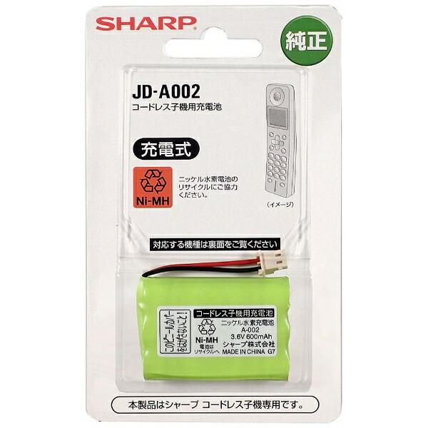 シャープSHARPコードレス子機用充電池JD-A002[JDA002]