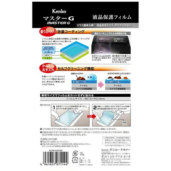 ケンコー・トキナーKenkoTokinaマスターG液晶保護フィルム(ニコンCOOLPIXW300専用)KLPMNW300