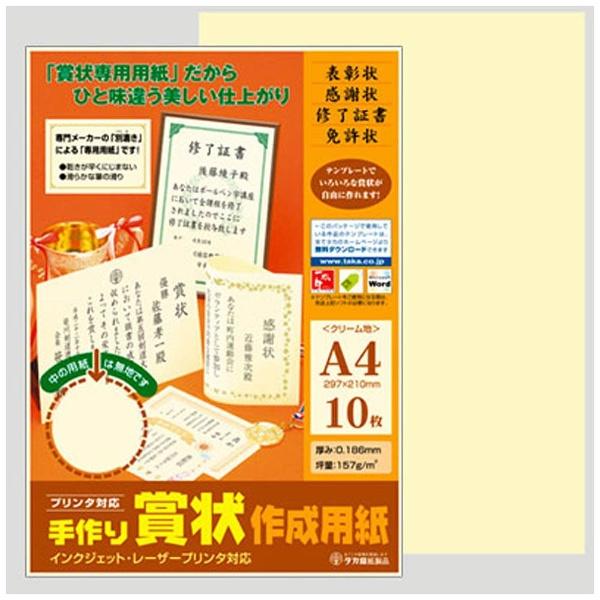 ササガワSASAGAWA手作り賞状作成用紙[A4サイズ/10枚]クリーム10-1967[101967]