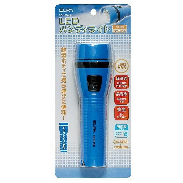 ELPAエルパDOP-290-BL懐中電灯ブルー[LED/単2乾電池×2/防水]