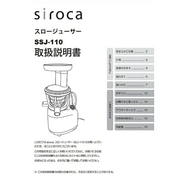 sirocaシロカスロージューサーSSJ-110取扱説明書