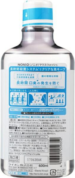 LIONライオンノニオ(NONIO)マウスウォッシュクリアハーブミント600ml【rb_pcp】