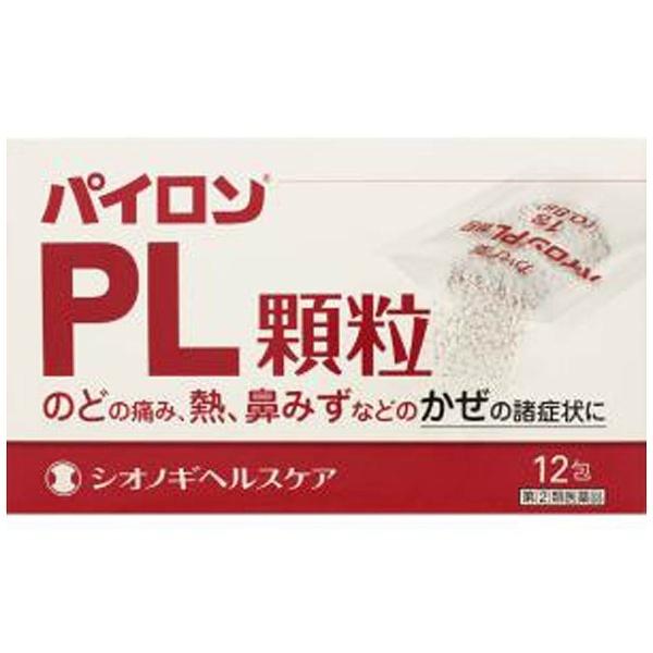 【第(2)類医薬品】パイロンPL顆粒(12包)〔風邪薬〕シオノギヘルスケアSHIONOGI