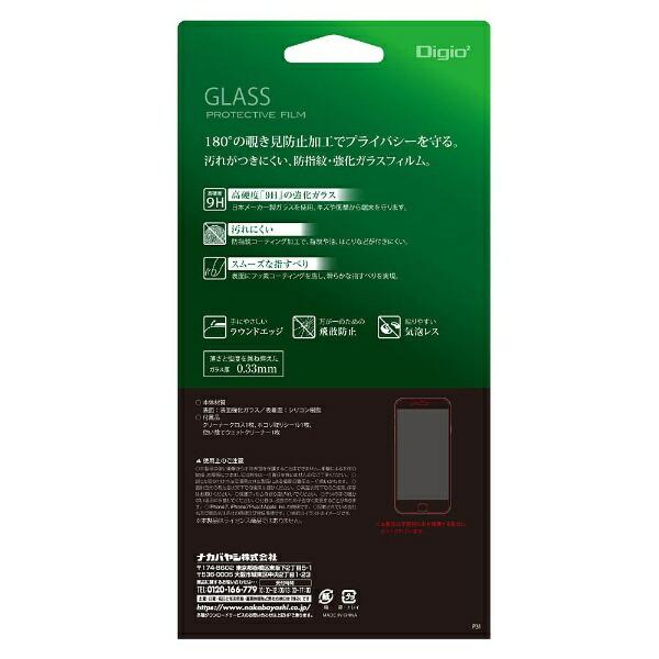 ナカバヤシNakabayashiiPhone7用ガラスフィルム防指紋覗き見防止SMF-IP162GPV